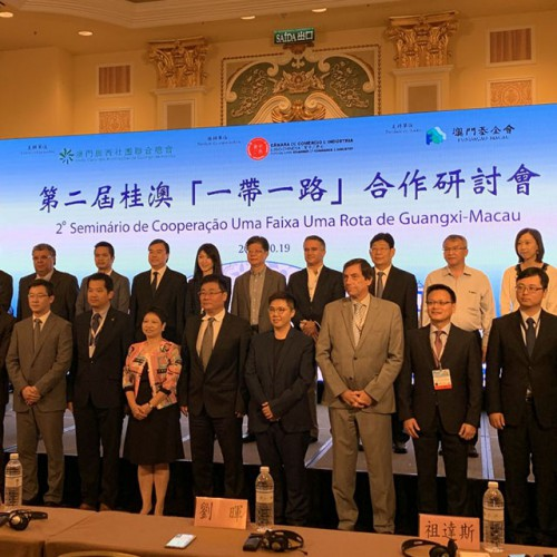 The 2nd Guangxi-Macao Belt and Road Cooperation Seminar