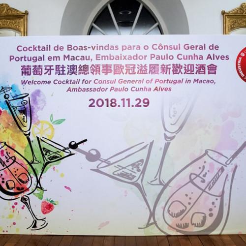 Cocktail de Boas-vindas para o Cônsul Geral de Portugal em Macau, Embaixador Paulo Cunha Alves