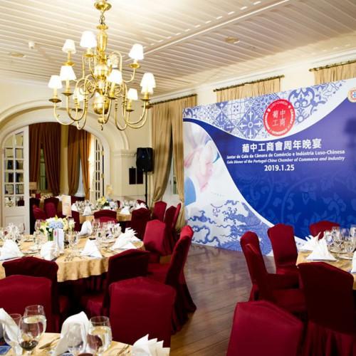 葡中工商會 - 澳門分會舉行2019年度周年晚宴