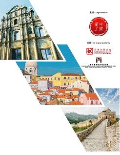 中國—葡語國家加強合作研討會