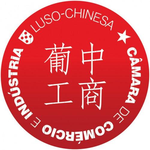 葡中工商會澳門分會舉行二零二零年度會員大會